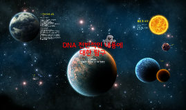 DNA 전반적인 내용에 대한 탐구