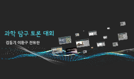 Copy of 과학 탐구 토론 대회