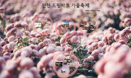 인천 드림파크 가을축제