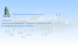 Copy of Органическая химия. Оксокислоты