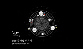 Copy of 028 국가별 선호색