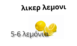 λικερ λεμονι