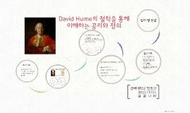 David Hume의 철학을 통해 이해하는 공리와 정의