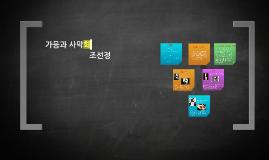 Copy of 한인애국단의 활약