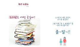 Copy of 도봉도서관 이용자교육