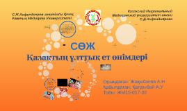 Қазақтың ұлттық ет өнімдері