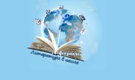 Литература в школе. IT-формат