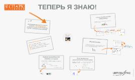 СПАРК-Маркетинг для участников торгов