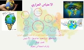 الاحتباس الحراري-فريدة-هبة نورة-الاء-10