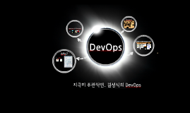 내가 생각하는 DevOps