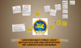 ЗАВХАНМАНДАЛ СУМЫН  ЗАСАГ ДАРГЫН 2016-2020 ОНД