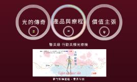 Beauty Code tGi 時光密碼 光療機 201509