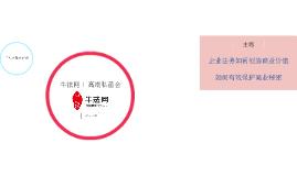 Copy of 牛法网