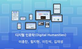 디지털 인문학(Digital Humanities)