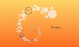 Copy of Ливада