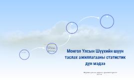 Монгол Улсын шүүхийн статистик дүн мэдээ