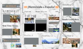 Copy of ¡Bienvenido a España!
