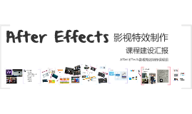 Copy of After Effects影视特效制作汇报-Gloria