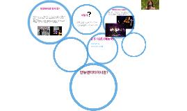 2-5 10조 (예능국)