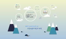Copy of 고전소설의 특징과 유형222