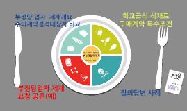 복사본 - 부정당(계약심화과정)