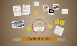 한국역사와 역사인식
