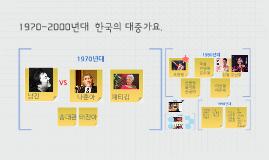 1970~2000년대  한국의 대중가요.