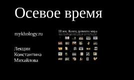 II век. Зенит античности