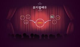 Copy of 뮤지컬배우