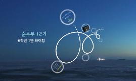 첫 날 소개 (2015.03.02)