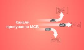 Канали просування МСБ