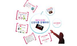 Copy of 신천지 특강-예원교회