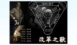 [992漫日]-改革之獸