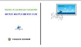 Copy of 특별점검을 통해 바라본 인천항 위해요소 및 개선사항