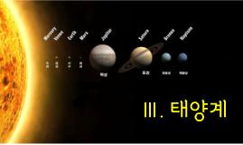Ⅲ. 태양계