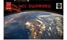 전남과학대학교 정명열교수