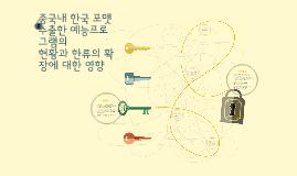 중국내 한국 포맷 수출한 예능프로그램의