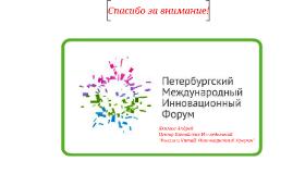 Copy of Россия и Китай: инновационный прорыв