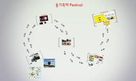 Copy of Copy of 울산 옹기 축제(=외고산 옹기마을 축제)