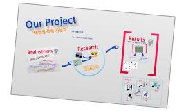 '솔라셀 풍력 자동차'  아이디어 구상 및 설계과정