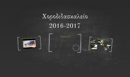 Χοροδιδασκαλείο 2016-2017