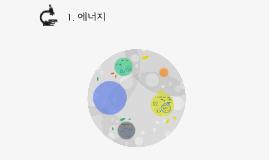 1. 에너지 개론(프린트1-2)