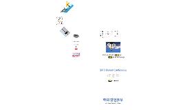 Copy of 2013 해외영업본부