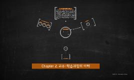 Chapter 2. 교수-학습과정의 이해
