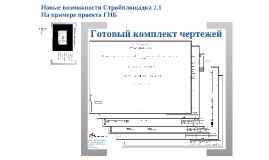 Новые возможности Стройплощадка 2.1 (на примере ГНБ)