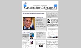 Copy of Copy of Сергей Лавров