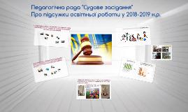 Підсумки освітньої роботи у 2018-2019 н.р.