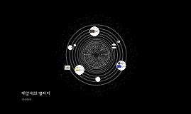 태양계와 별자리