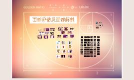 Copy of Facial Analysis - China