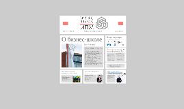 Copy of Презентация Бизнес-школы ИПМ